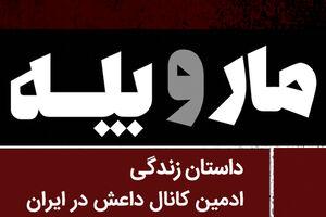 ادمین کانال داعش در ایران کیست؟