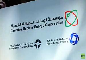 بارگذاری سوخت هستهای نخستین نیروگاه امارات در سال ۲۰۲۰