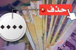 زمان خداحافظی صفرها با اسکناسهای ایرانی + جزئیات