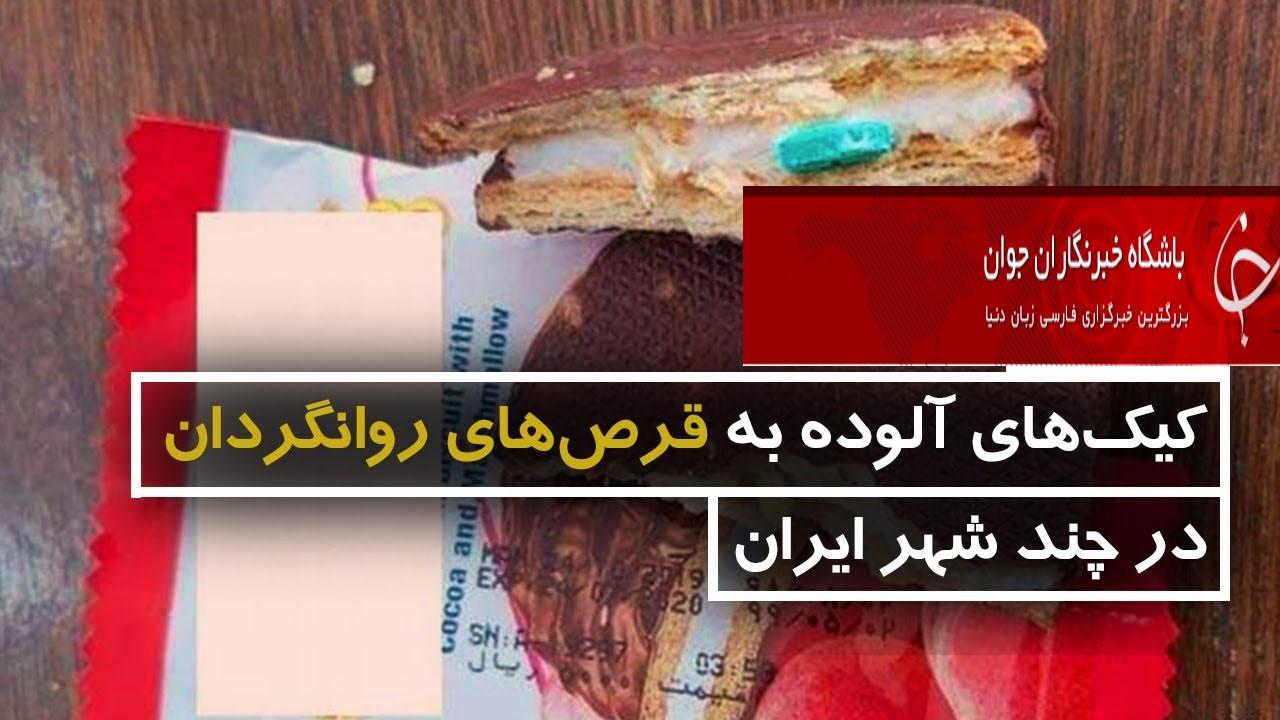 مشاهده ۶ مورد کیک آلوده به قرصهای ناشناس در چهار شهر