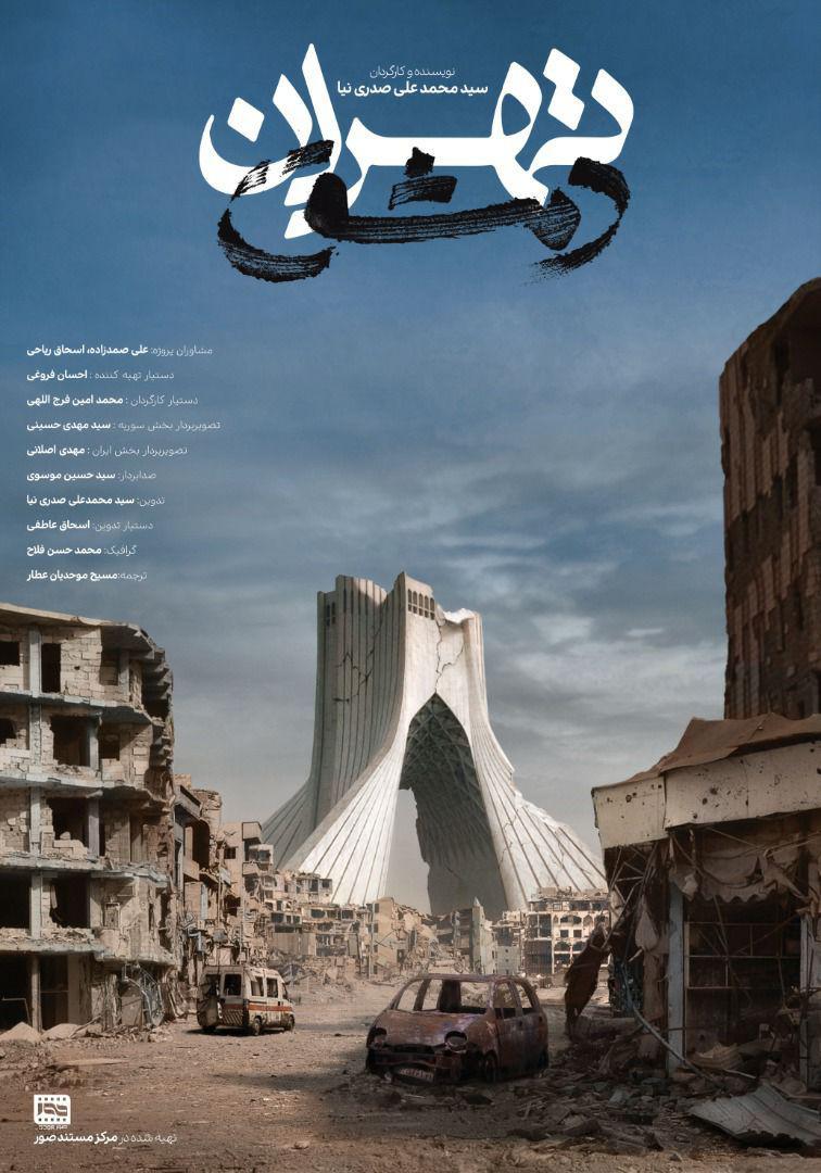 «تهران دمشق» روی آنتن شبکه پنج میرود