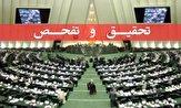 تحقیق و تفحص از عملکرد هلال احمر دستور کار امروز مجلس