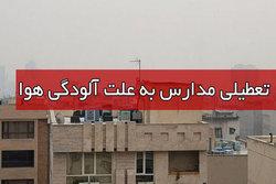 آلودگی هوا مدارس تهران را ۷ روز تعطیل کرد/ احتمال تعطیل روز سه شنبه ۲۶ آذر