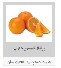 میوه شب یلدا در غرفه های تره بار کیلویی چند؟