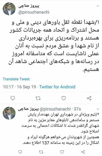 گزارش کمیته ویژه بررسی تابلوهای مزین به نام شهدا/ «#شهید_زدایی» از کجا شکل گرفت؟