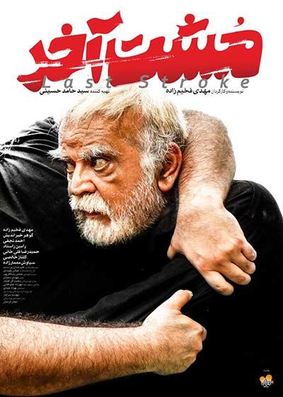 ماچرای اسارت نوجوانان ایرانی در جنگ با عراق در سینما/ معرفی یک فیلم کمدی اکشن