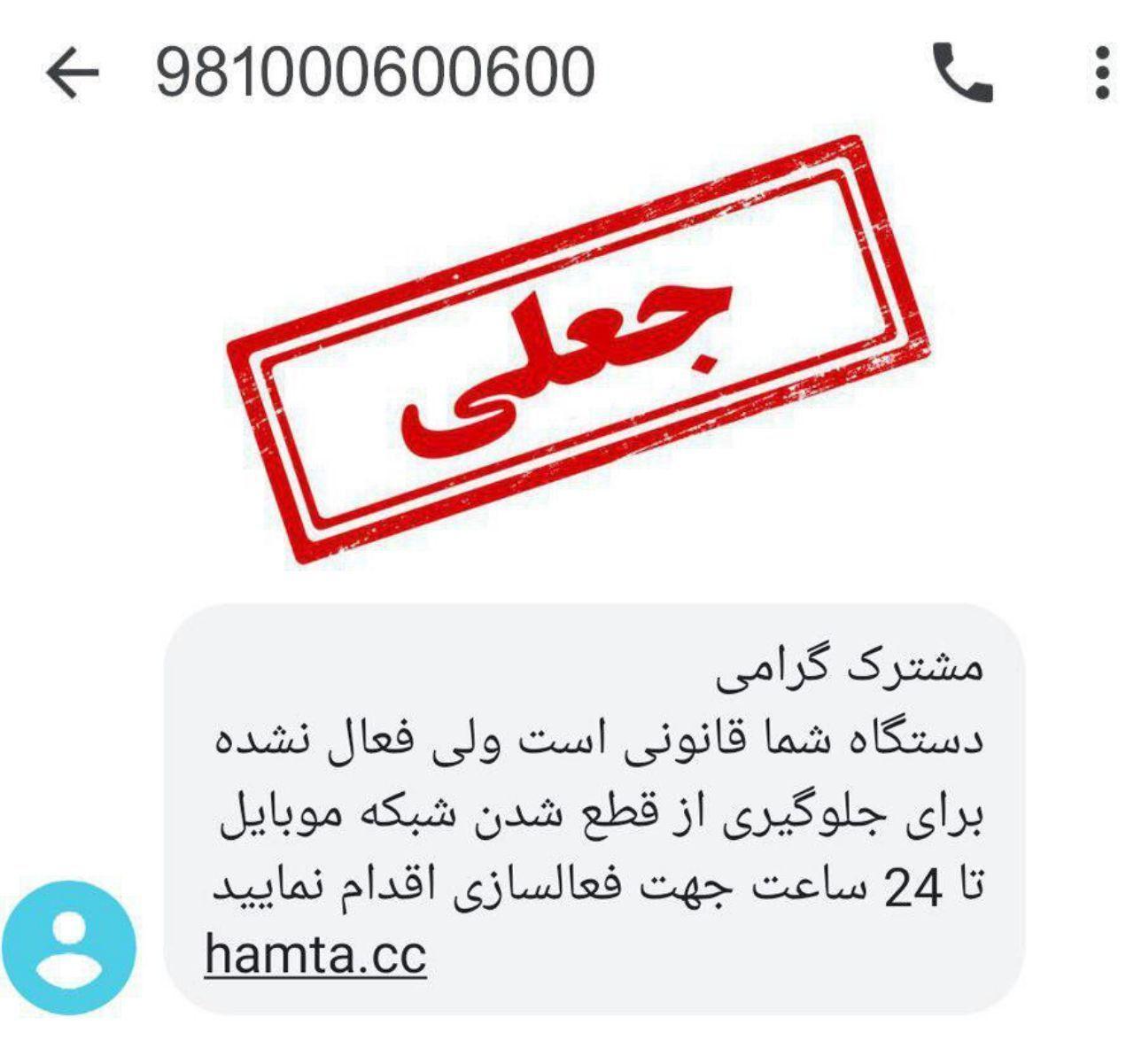 کلاهبرداری از مشترکان تلفن همراه با هدایت به سایت همتا