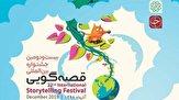 باشگاه خبرنگاران -گوینده و خبرنگار برگزیده در اولین روز بیست و دومین جشنواره قصه گویی + فیلم