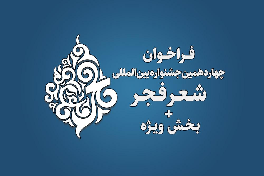 باشگاه خبرنگاران -انتشار فراخوان چهاردهمین جشنواره بینالمللی شعر فجر