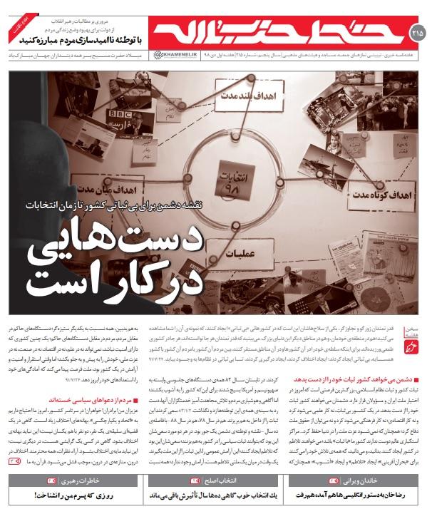 خط حزبالله ۲۱۵ | دستهایی در کار است