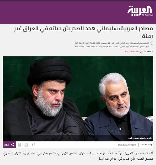 جریا سازی دروغین دوباره رسانههای سعودی علیه ایران / نوبت به سردار سلیمانی رسید! + عکس