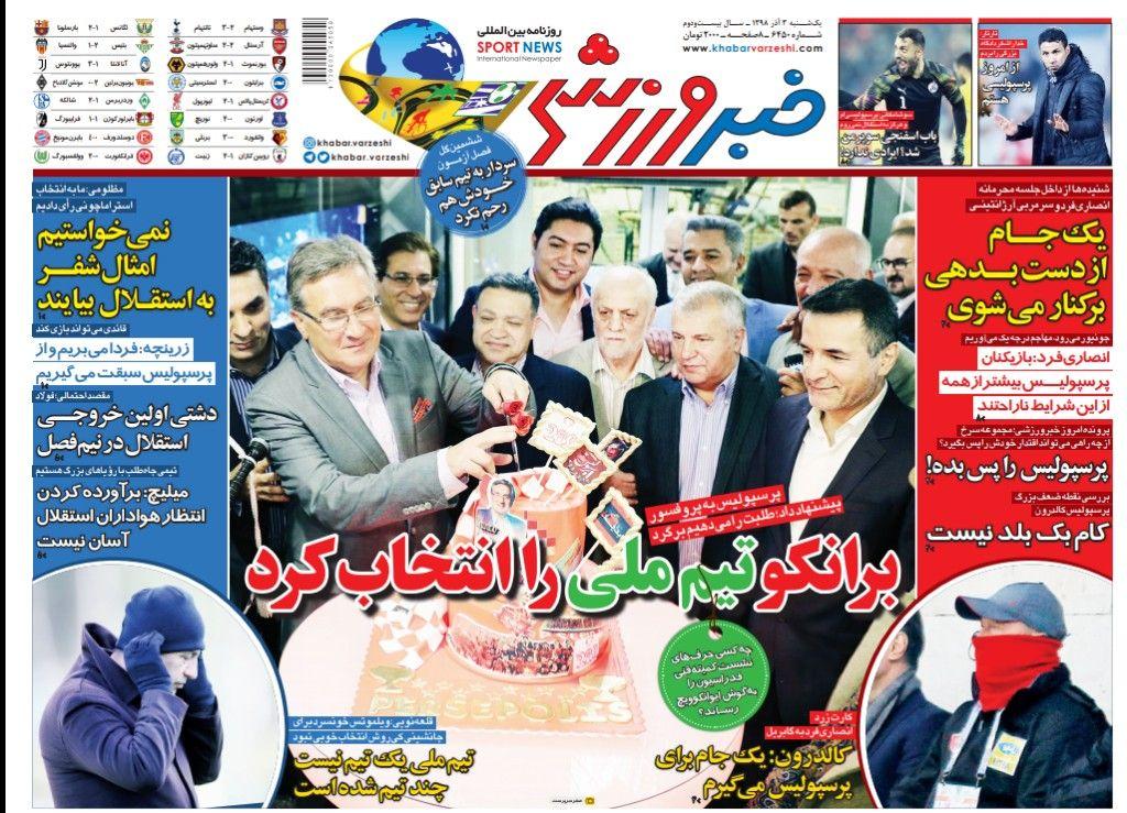 صفحه نخست روزنامههای ورزشی ۳ آذر