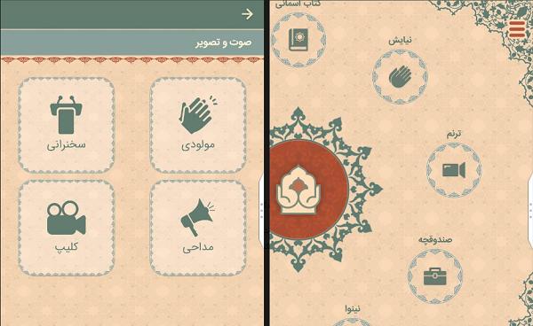 معرفی بهترین اپلیکیشنهای مذهبی ایرانی +تصاویر