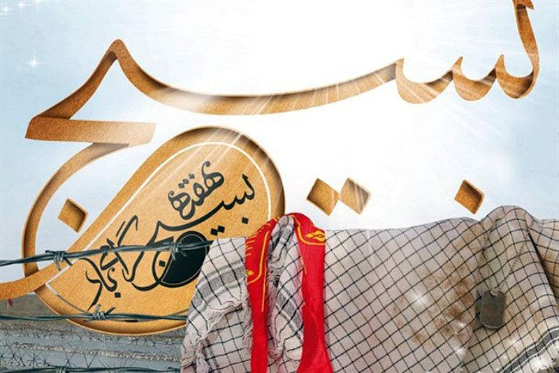 اجرای بیش از ۲۰۰ برنامه هفته بسیج در فارس