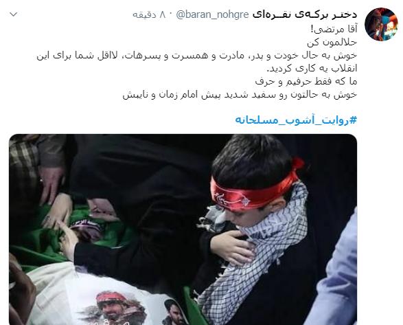 #روایت_آشوب_مسلحانه /
