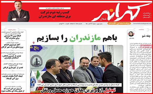 تهران شمال