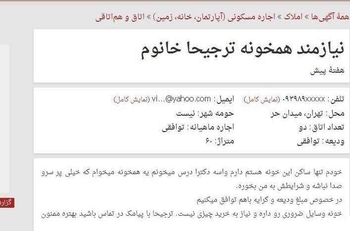 رواج روابط نامتعارف در فضای مجازی / آگهی «همدم یابی»!
