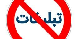 فعالیت تبلیغاتی زودهنگام و استفاده ازامکانات دولتی،ممنوع