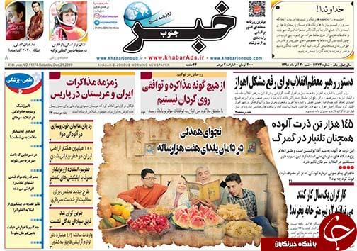 تصاویر صفحه نخست روزنامههای فارس ۳۰ آذر سال ۱۳۹۸