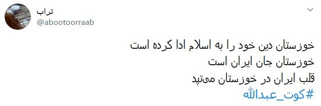 کوت عبدالله