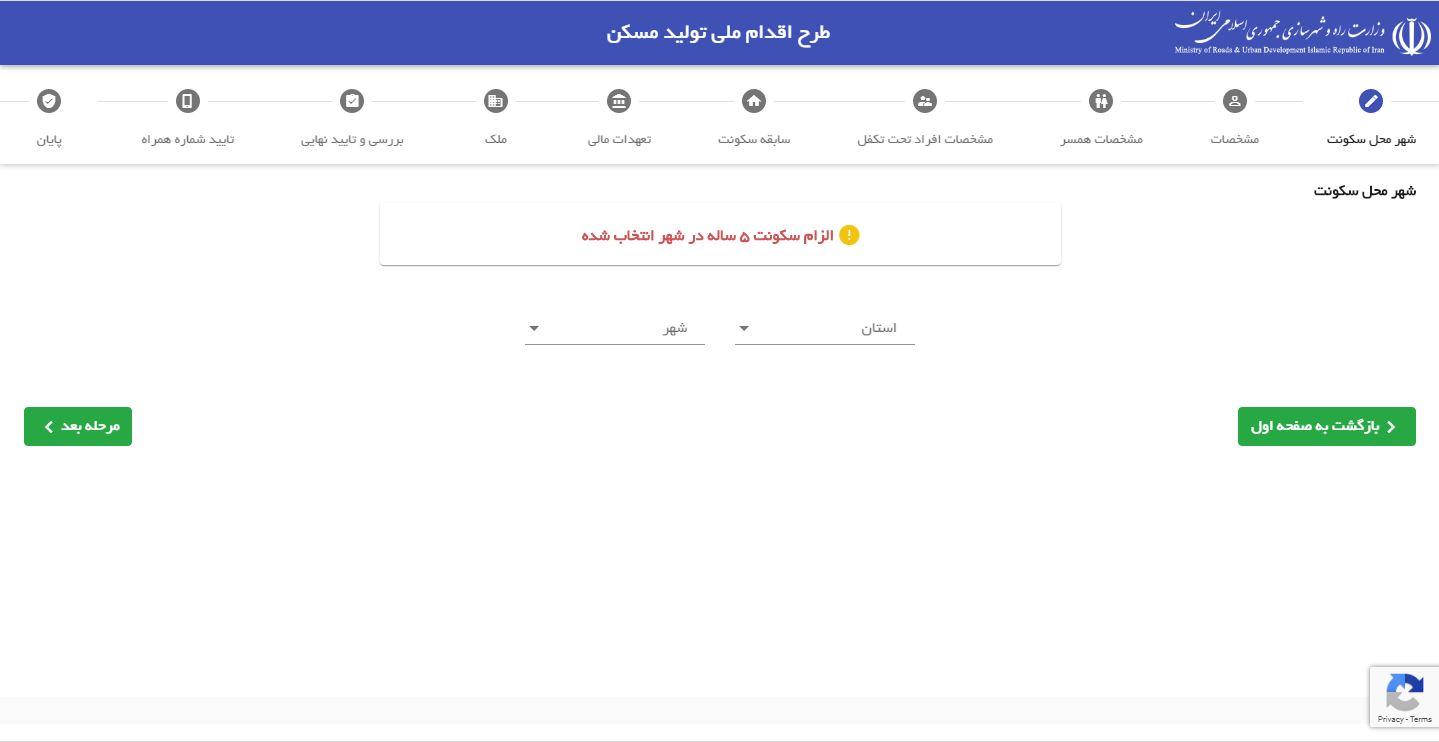 ثبت نام طرح مسکن ملی در تهران آغاز شد