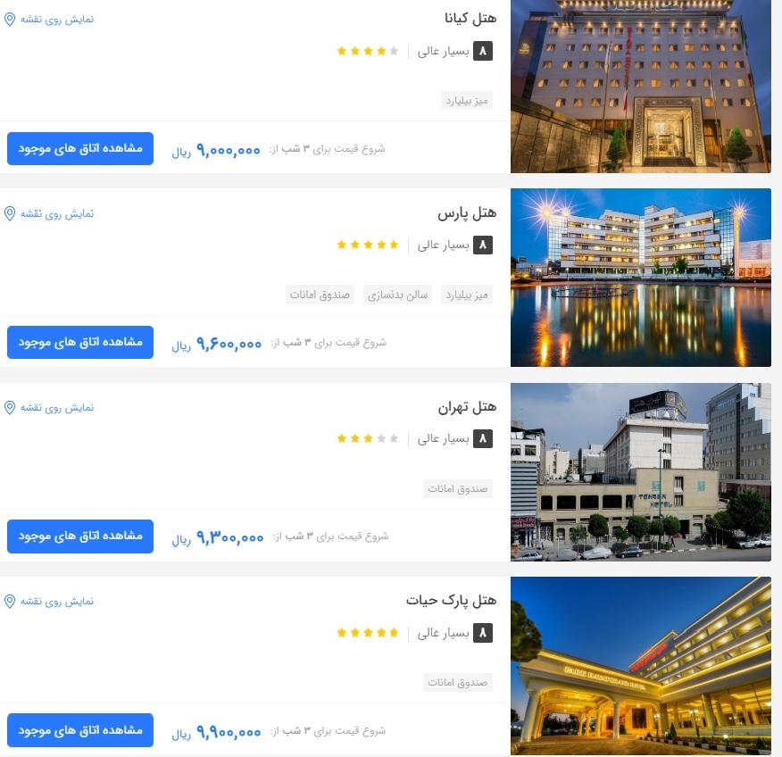 سه شب اقامت در هتل های مشهد چقدر تمام می شود؟