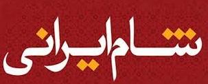 پورسرخ، شاهرخ شاهی و گوران بازیگران جدید «شام ایرانی»