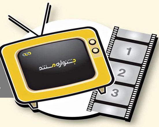 اسامی راه یافتگان به بخش مسابقه مستندنگاری جشنواره مستند اعلام شد