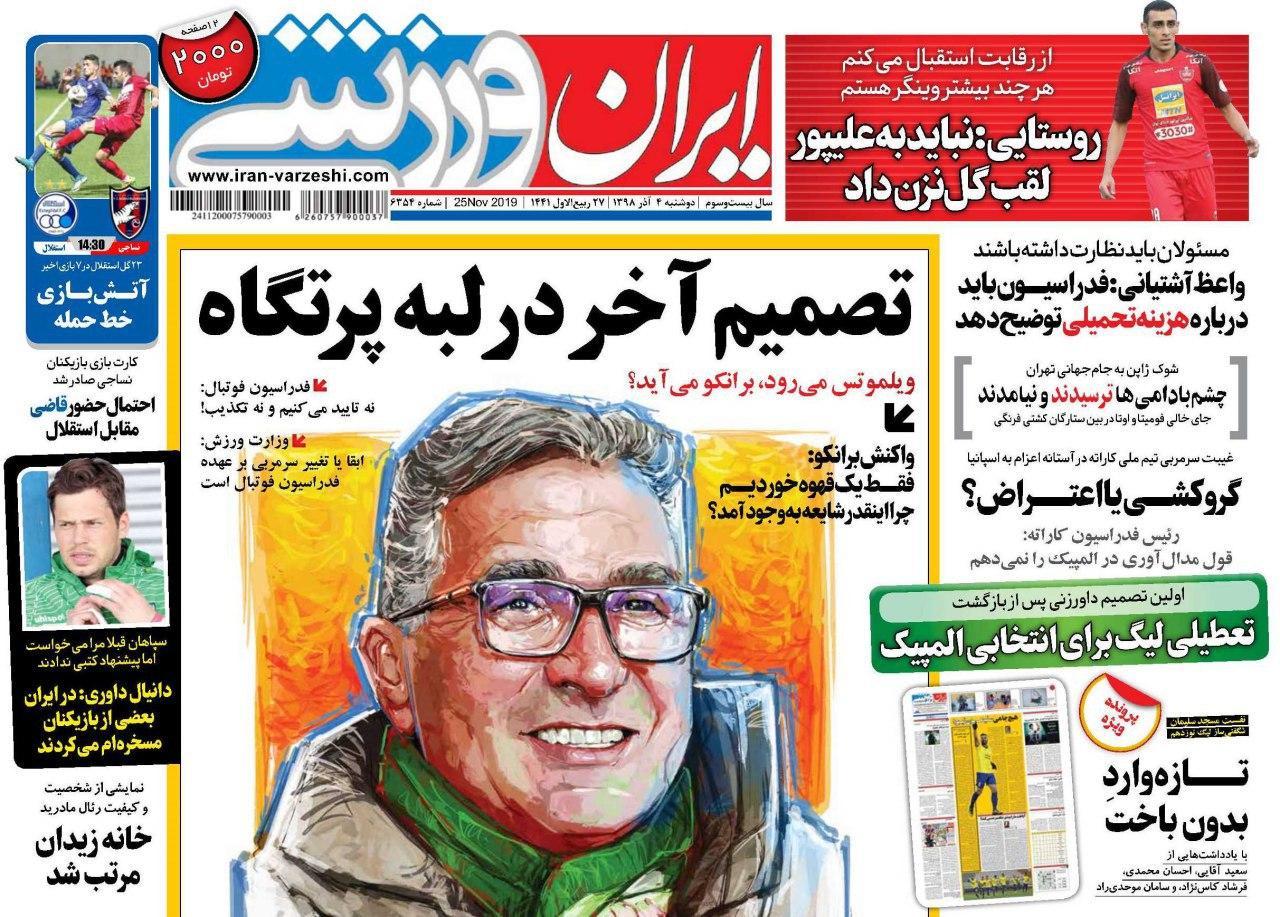 صفحه نخست روزنامههای ورزشی چهارم آذر