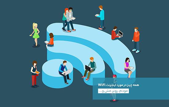 همهچیز دربارهی اینترنت WiFi؛ مودم، روتر، مش