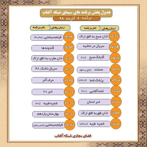 برنامههای سیمای شبکه آفتاب در چهارم آذرماه ۹۸
