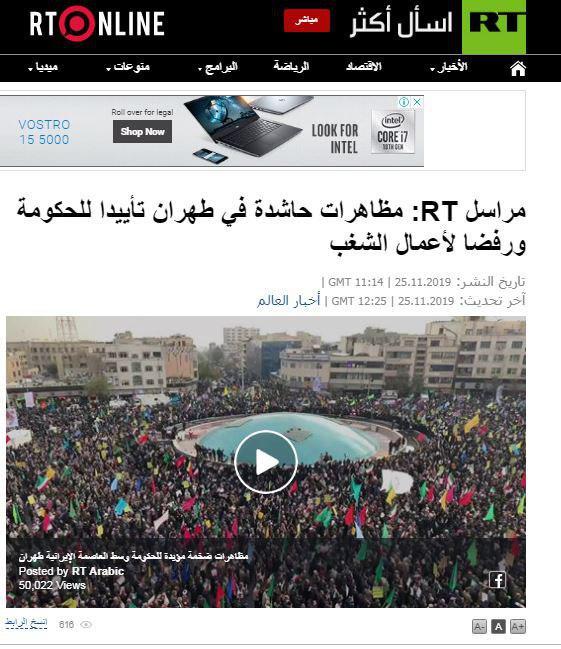 بازتاب راهپیمایی مردم تهران در محکومیت ناآرامیهای اخیر