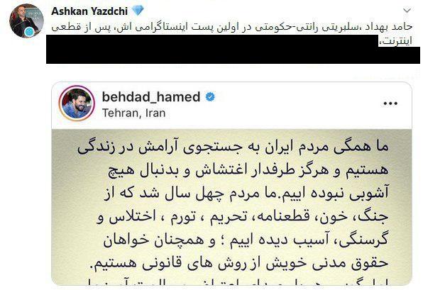 حمله سلطنتطلبها به هنرپیشه ایرانی +عکس