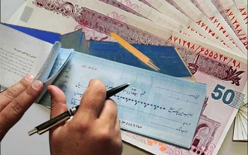 ویژگیهای چک معتبر در لایحه تجارت مشخص شد