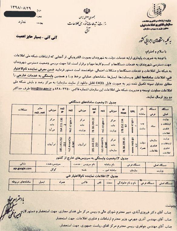 توضیحات معاون آذری جهرمی در مورد نامه جنجالی