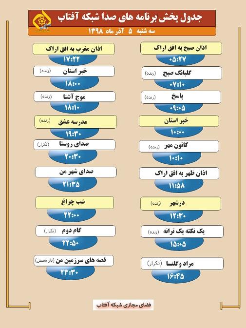 برنامههای صدای شبکه آفتاب در پنجم آذرماه ۹۸