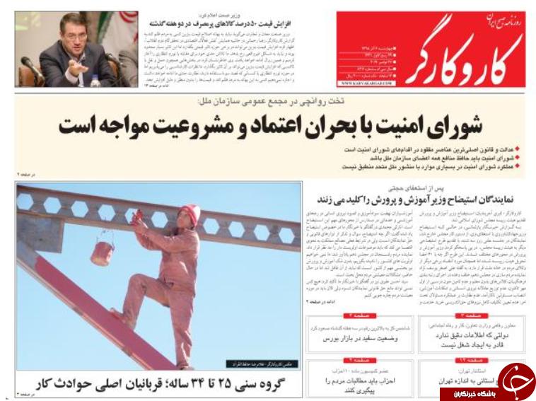 صفحه نخست روزنامههای سیاسی ۵ آذر:
