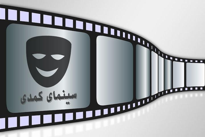 سوءاستفاده فیلمسازان از نیاز مخاطب به شادی و آرامش/سوداگرانی که به جان گیشه سینما افتاده اند