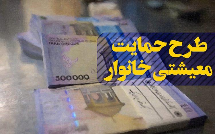 جزئیات بررسی اطلاعات بانکی خانوارها برای دریافت کمک معیشتی دولت