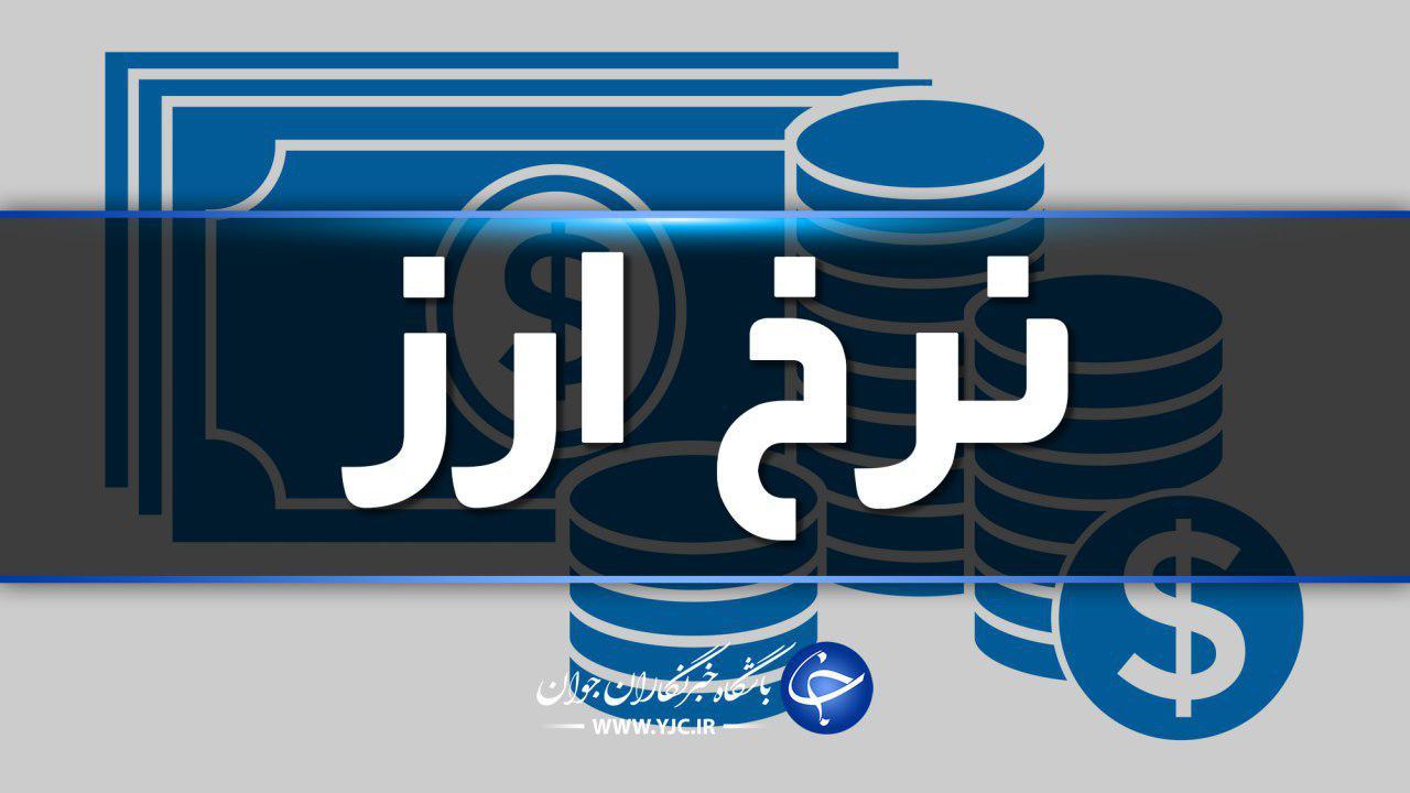 نرخ ارز در ۷ آذر/ دلار ۱۲ هزار و ۳۸۹ تومان شد