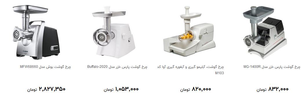 برای خرید چرخ گوشت چقدر هزینه کنیم؟ + قیمت