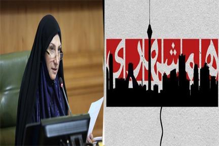 همشهري،روزنامه،واگذاري،شوراي،تهران،شهر،مجلس،دولت،هيئت،مؤسسه