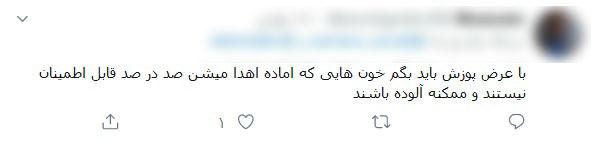 ماجرای توئیتهای پرحاشیه درباره شرایط اهدای خون/ وقتی افراد سودجو از جهل کاربران سواستفاده میکنند + واکنش مسئولان