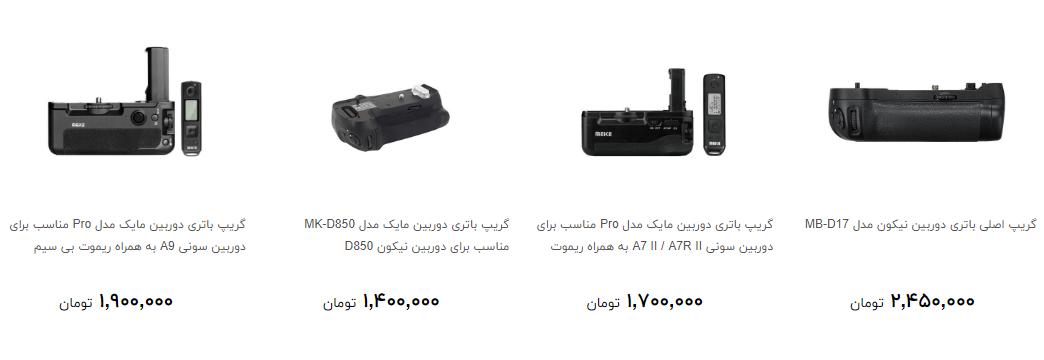 مظنه خرید گریپ دوربین در بازار چند قیمت است؟