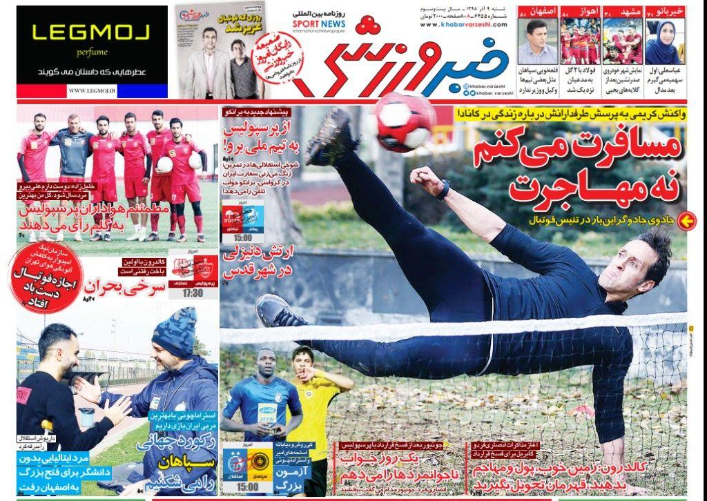 صفحه نخست روزنامههای ورزشی ۹ آذر