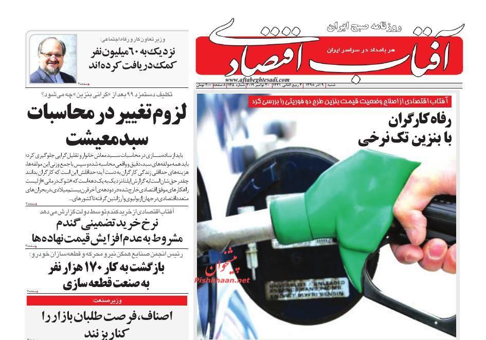 صفحه نخست روزنامههای اقتصادی ۹ آذر ماه