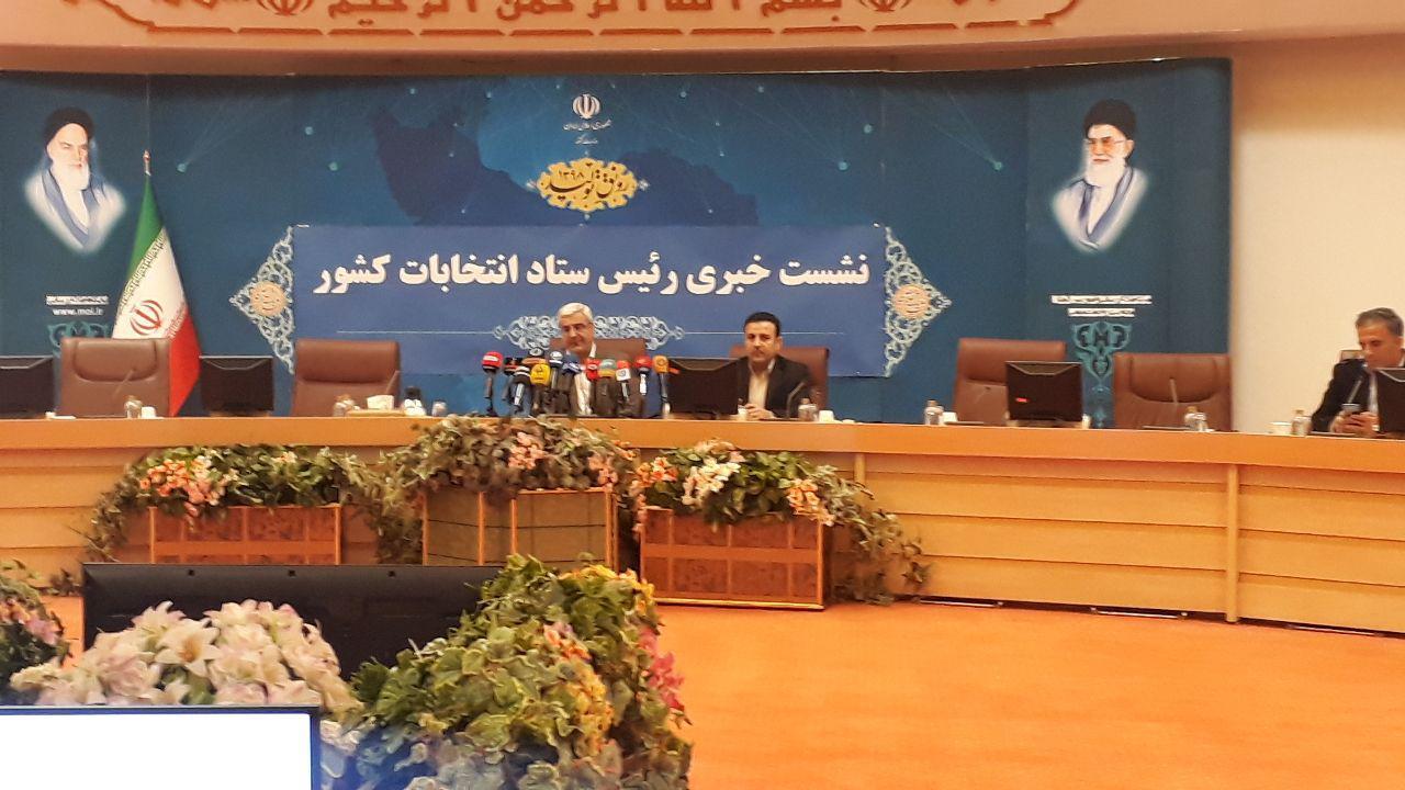 نشست خبری ستاد انتخابات وزارت کشور آغاز شد