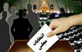 باشگاه خبرنگاران -صیانت عملی از آراء مردم در انتخابات پیش رو