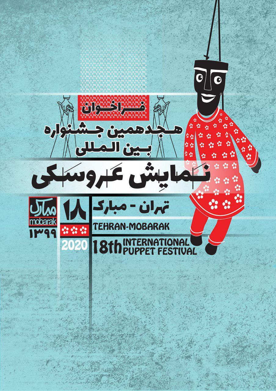 انتشار فراخوان هجدهمین جشنواره بینالمللی نمایش عروسکی تهران- مبارک