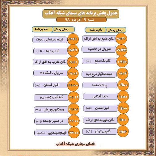 برنامههای سیمای شبکه آفتاب در  نهم آذرماه ۹۸